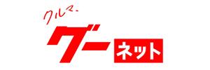 グーネットロゴ